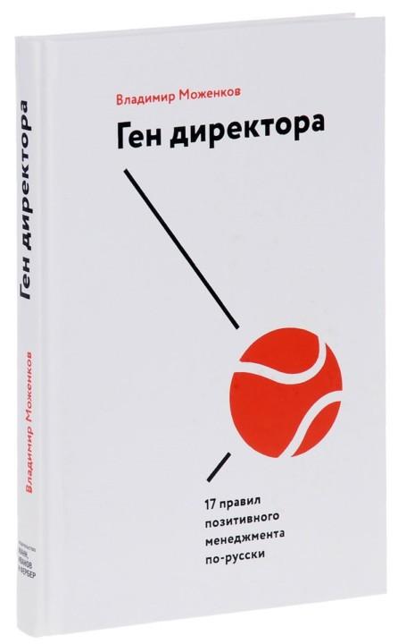 Книга Ген директора