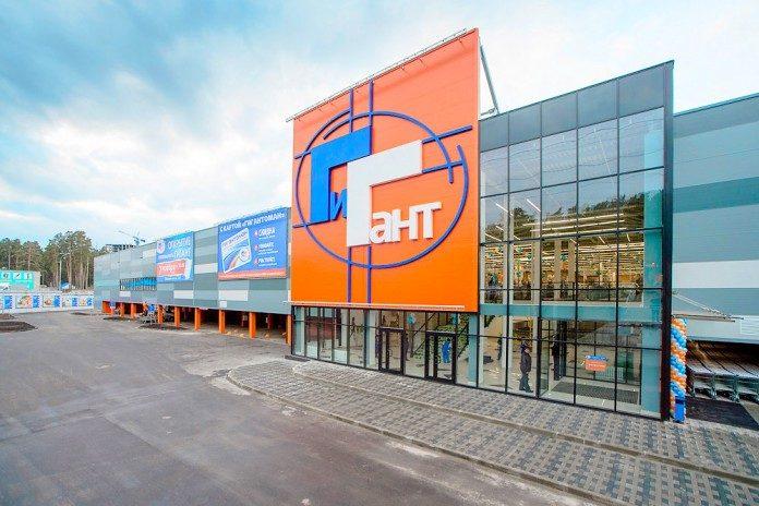 Миниатюра для: Стали известны предполагаемые сроки закрытия гипермаркетов «Сибирского гиганта»