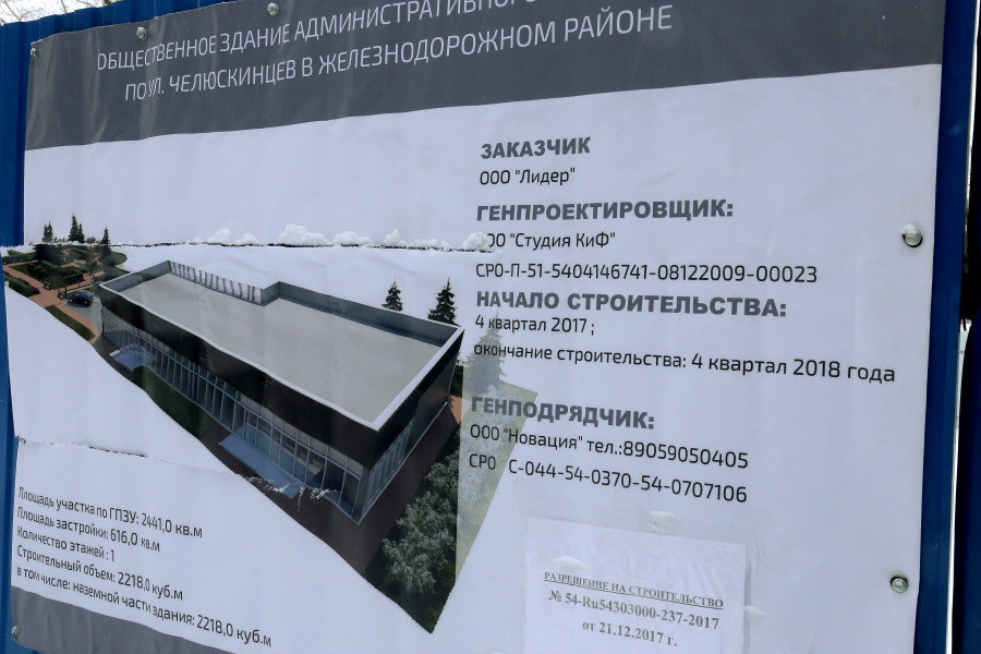 """Напротив здания ФГУП """"Инженерная геодезия"""" на ул. Челюскинцев в Новосибирске планируют построить бизнес-центр - Фотография"""