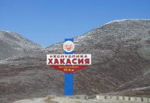 Чем грозит внедрение внешнего финансового управления в Хакасии?