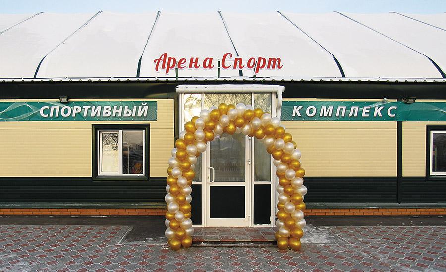 Убинский район - Арена спорта