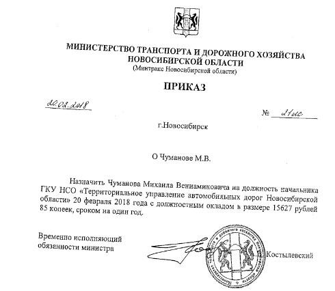 Главный дорожник Новосибирской области ушёл вотставку