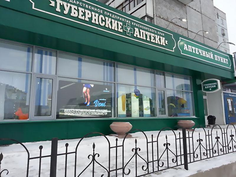 аптечная сеть Красноярского края «Губернские аптеки»