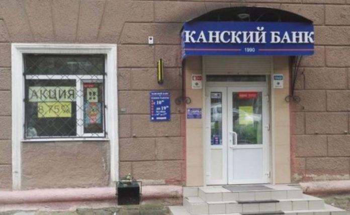Миниатюра для: ЦБ РФ добился банкротства «Канского»