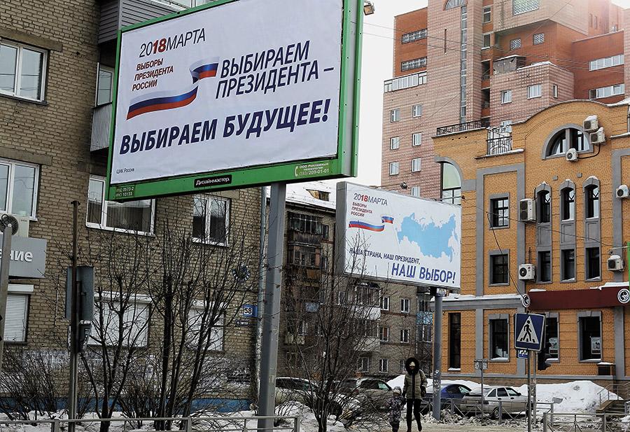 Организация выборов президента РФ в Новосибирской области
