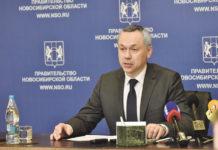 Врио губернатора НСО Андрей Травников