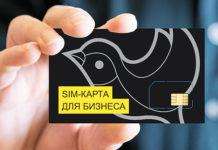 SIM-карты МТТ – современный инструмент для роста продаж