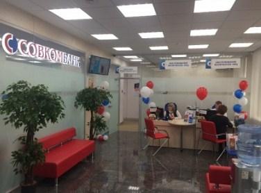 Совкомбанк новосибирск офисы