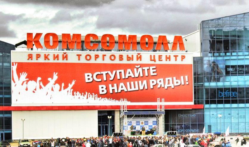 Альфа-Банк стал владельцем красноярского ТРЦ «КомсоМолл»