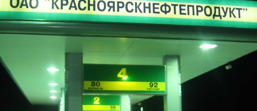 Автомобильные заправки сети «Магнат-РД» начнут работать под брендом «Красноярскнефтепродукт»