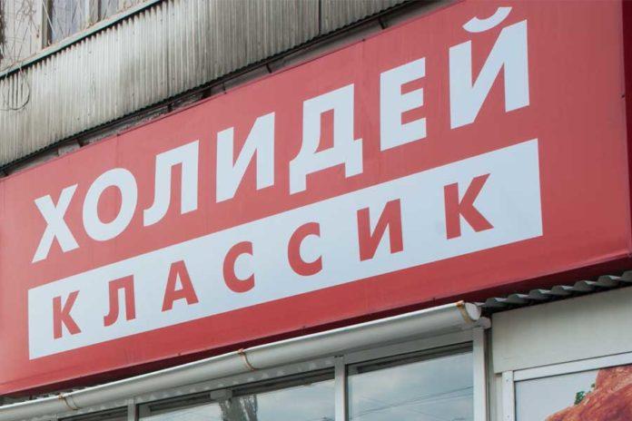 Миниатюра для: Торговые площади ГК «Холидей» в Омской области выставлены на аукцион