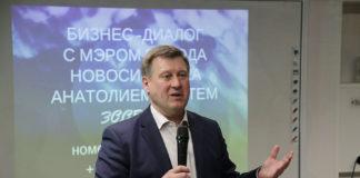 Анатолий Локоть встретился с новосибирскими предпринимателями