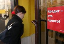 Красноярский край находится на втором месте в стране по кредитной нагрузке на население
