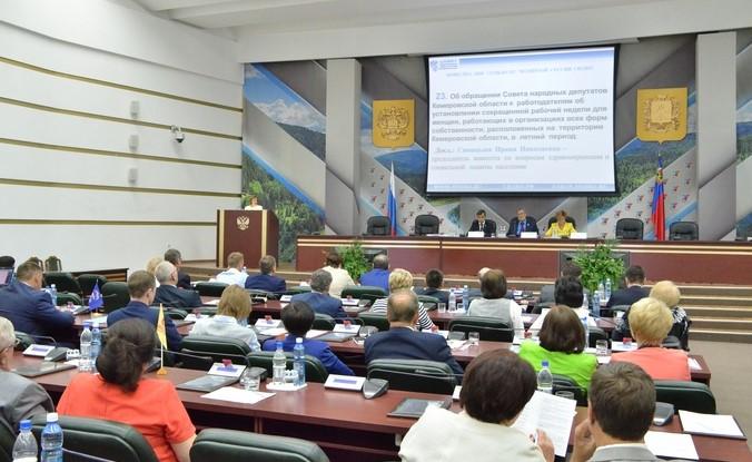 Миниатюра для: Аман Тулеев подвел итоги работы кузбасского парламента