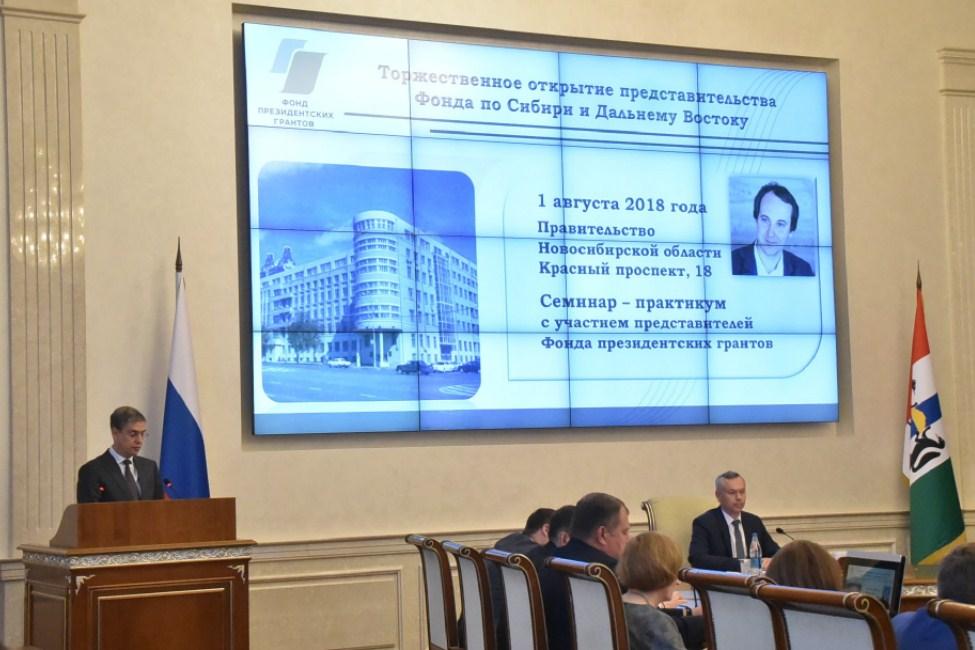 ВНовосибирске откроется представительство Фонда президентских грантов