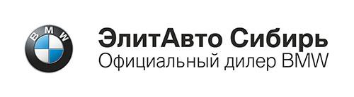 ЭлитАвто Сибирь Официальный дилер BMW
