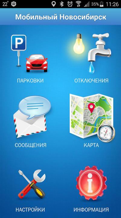 Приложение «Мобильный Новосибирск»