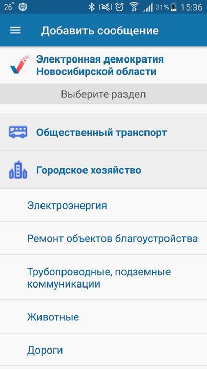 Портал «Электронная демократия НСО»