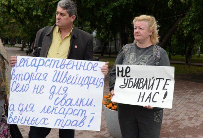 Миниатюра для: Жители села, рядом с которым планируют разместить мусорный полигон, вышли на пикет в Новосибирске
