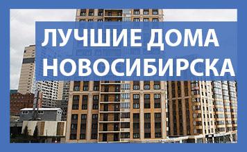 Лучшие дома Новосибирска