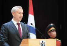 Инаугурация Андрея Травникова в должности губернатора Новосибирской области