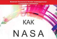 Книга - Как NASA создает команды
