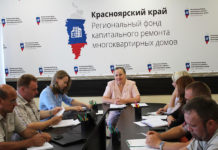 Красноярский фонд капремонта