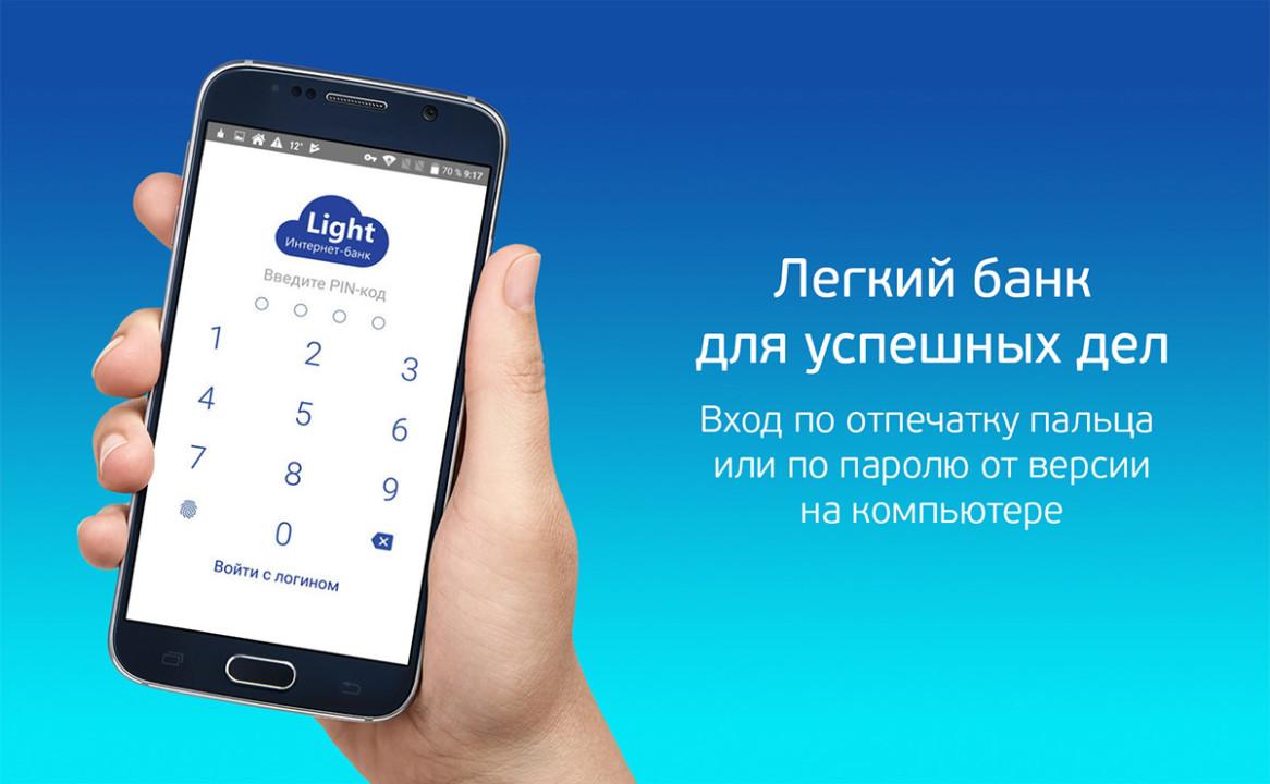 Мобильное приложение УБРиР Light