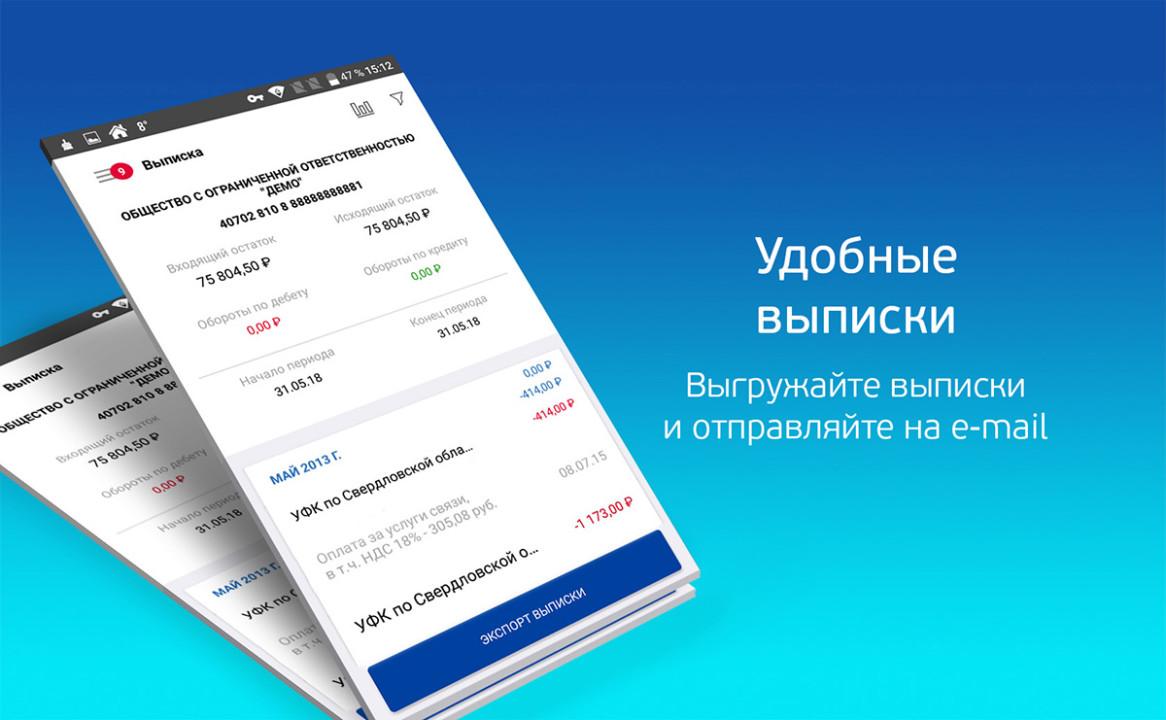 Мобильное приложение для бизнеса УБРиР Light