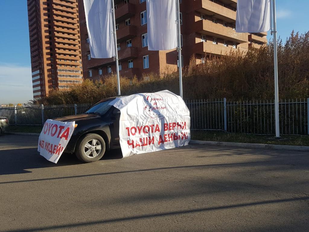 Toyota в Красноярске: кто виноват и что дальше? - Фото