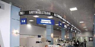 Реорганизации «БайкалИнвестБанка» началась в Иркутске