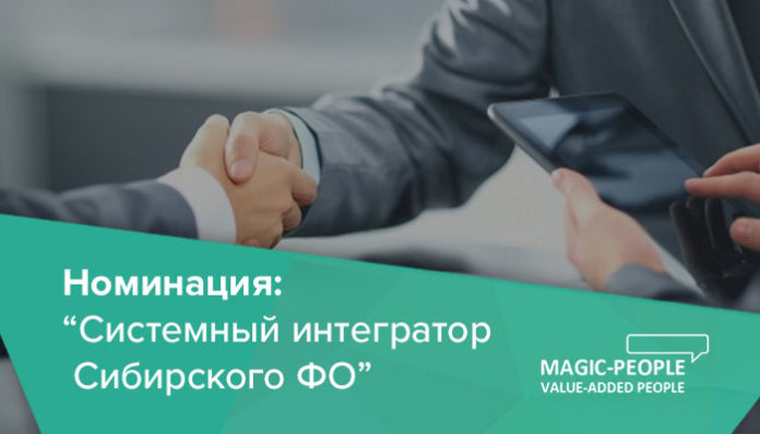 IT-премия MAGIC PEOPLE, VALUE-ADDED PEOPLE 2018 объявляет о номинации «Системный интегратор Сибирского ФО»
