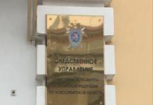 Директор «Опытного завода» попался на махинациях с налогами в Новосибирске