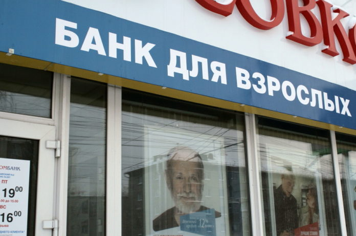 Миниатюра для: Совкомбанк и Росевробанк объединились окончательно