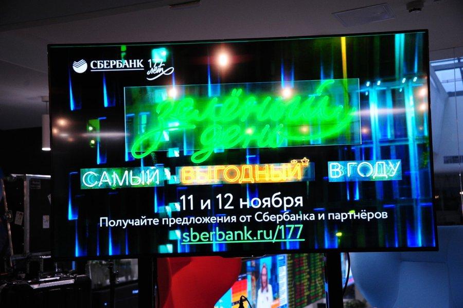 Более 20 тыс. заявок на ипотеку поступило в Сбербанк в «Зеленый день»