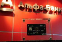 Прибыль новосибирского Альфа-Банка за год выросла на 23%