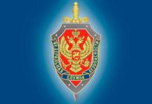 В управлении ФСБ России по Иркутской области новый начальник