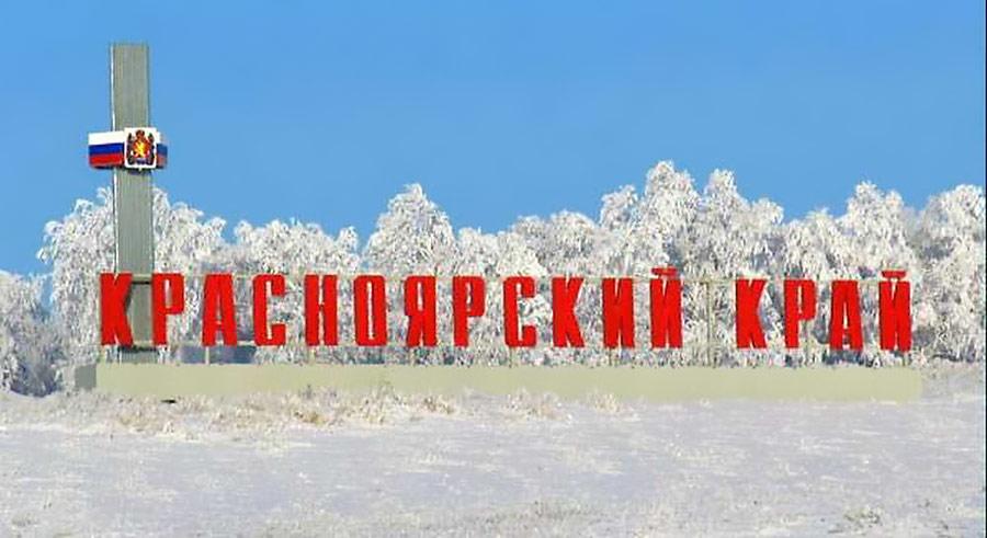 кредитный рейтинг Красноярского края