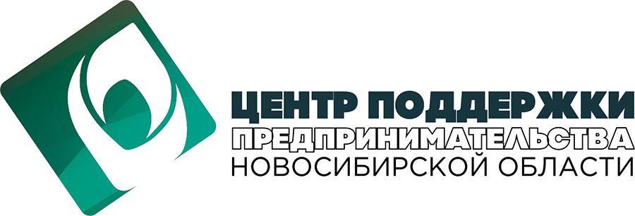 Главное— работа на результат: предварительные итоги работы Центраподдержки предпринимательства Новосибирской области - Фотография