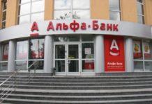 С начала года прибыль Альфа-Банка в Томске выросла на 21,7%