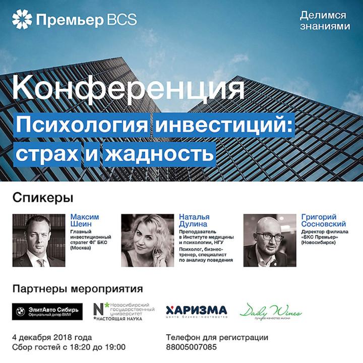 БКС приглашает на конференцию, посвященную исследованиям мотивов людей при распоряжении личным капиталом