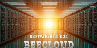 облачный сервис BeeCLOUD для среднего и малого бизнеса