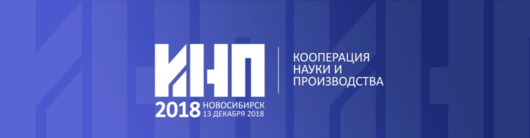 Форум «Кооперация науки и производства» пройдет в Новосибирске