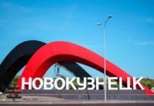 В ТОСЭР «Новокузнецк» вступили еще два резидента
