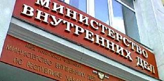 Новые назначения произошли в МВД по республике Хакасия