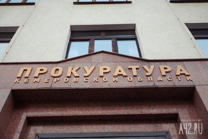 Семь кузбасских депутатов скрыли свои доходы от прокуратуры