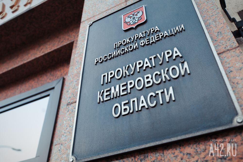Кемеровский застройщик пойдет под суд по подозрению в обмане более 180 дольщиков