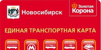 С нового года скидку в один рубль на поездки по ЕТК разморозят