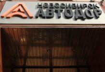 «Новосибирскавтодор» купит цементобетонный завод