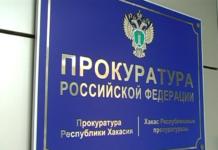 Фонд капитального ремонта Хакасии незаконно израсходовал более 9 млн рублей